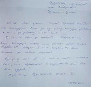 Слова благодарности от семьи Селиверстовых г. Луганск, Украина