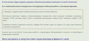 Дмитрий Бойченко - лжец, шулер, вор, а не эксперт в контекстной рекламе Яндекс.Директ!